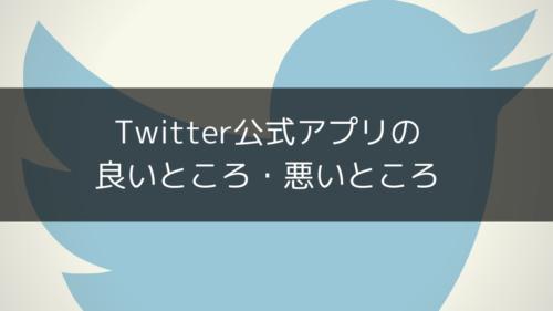 ツイッター公式アプリの良いところ・悪いところ