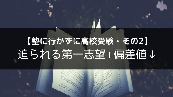 【塾に行かずに高校受験】その2・迫られる第一志望と下がる偏差値