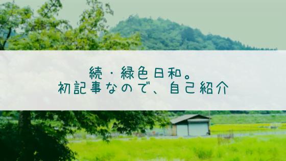 続緑色日和の初記事なので自己紹介してみた件