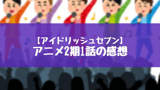 【アイドリッシュセブン】アニメ2期1話の感想・期待を裏切らない出来!