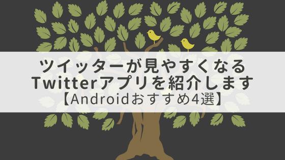 ツイッターが見やすくなるTwitterアプリを紹介します【Androidおすすめ4選】