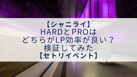 【シャニライ】HARDとPROはどちらがLP効率が良い?検証してみた件【セトリイベント】