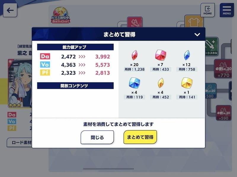 あんスタMusic・誕生日アイドルロード画面