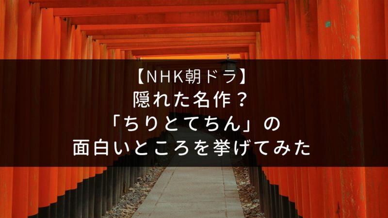 【NHK朝ドラ】 隠れた名作? 「ちりとてちん」の 面白いところを挙げてみた