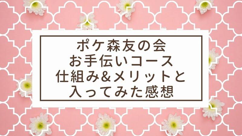 【ポケ森】友の会・お手伝いコースの仕組み&メリットと入ってみた感想