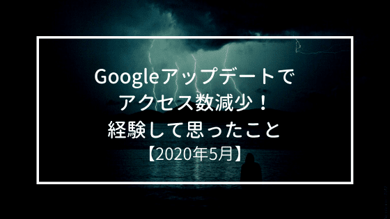 Googleコアアップデートでアクセス数減少!経験して思ったこと【2020年5月】