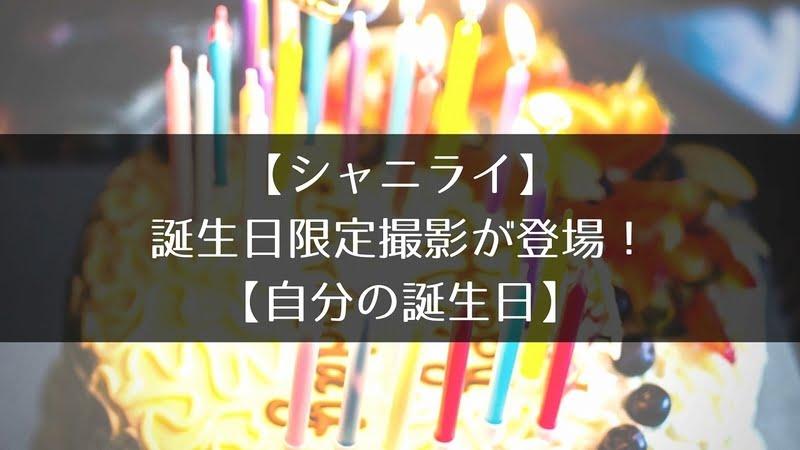 【シャニライ】誕生日限定撮影(ガチャ)が登場!【自分の誕生日】