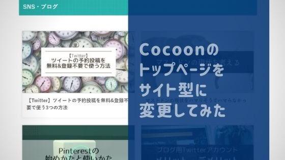 Cocoonのトップページをサイト型に変更してみた件