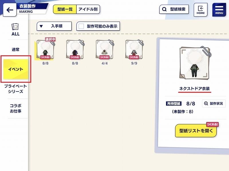 あんスタミュージック・イベント衣装型紙選択