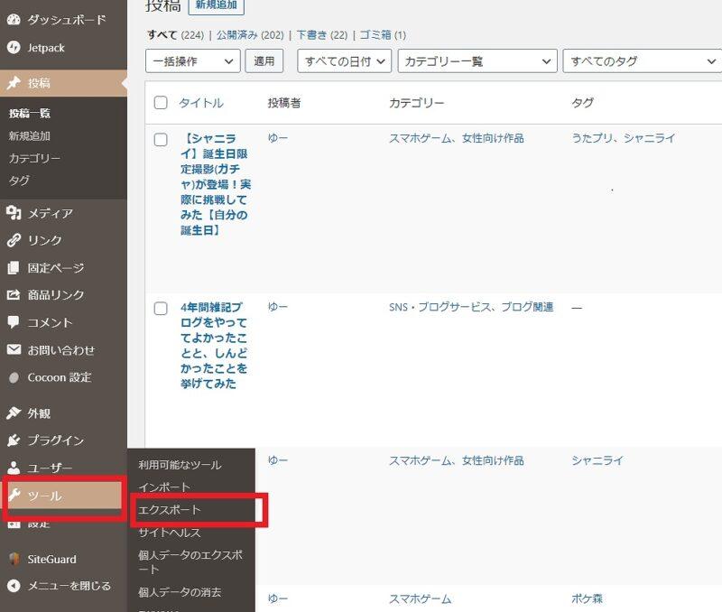 WordPress・エクスポート