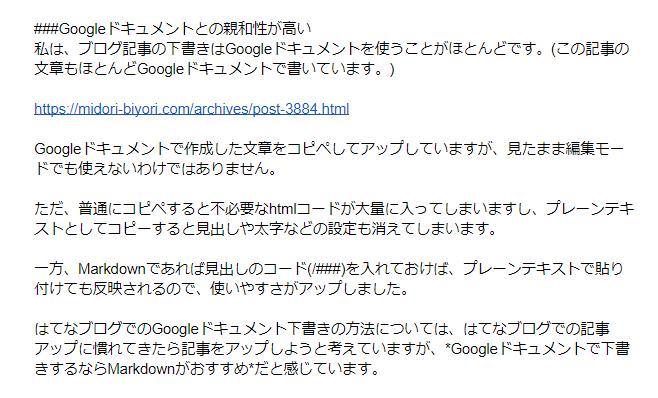 Googleドキュメント・下書き文章