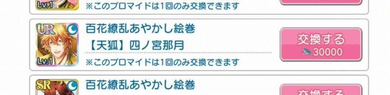 シャニライ・4周目那月UR(JP)