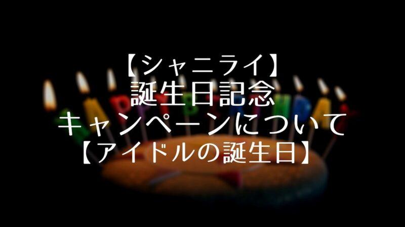 【シャニライ】誕生日記念キャンペーン・誕生日限定ブロマイドについて【アイドル誕生日】