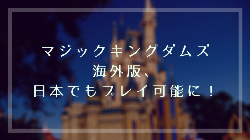 マジックキングダムズ海外版、日本でもプレイ可能になっていた件【ゲームロフト版】