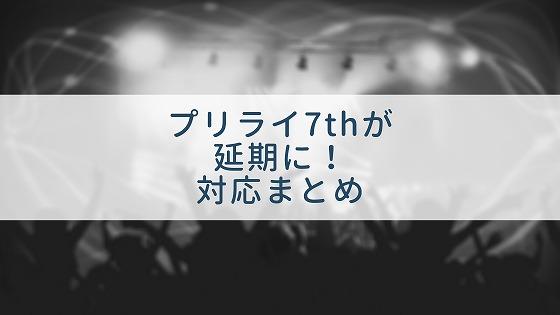 【うたプリ】プリライ7thが延期に!今後の対応まとめ【ライブ】