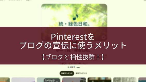 ピンタレスト・ブログの宣伝に使うメリットを説明します