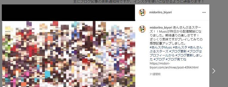 インスタグラムの画像アップ後の画面