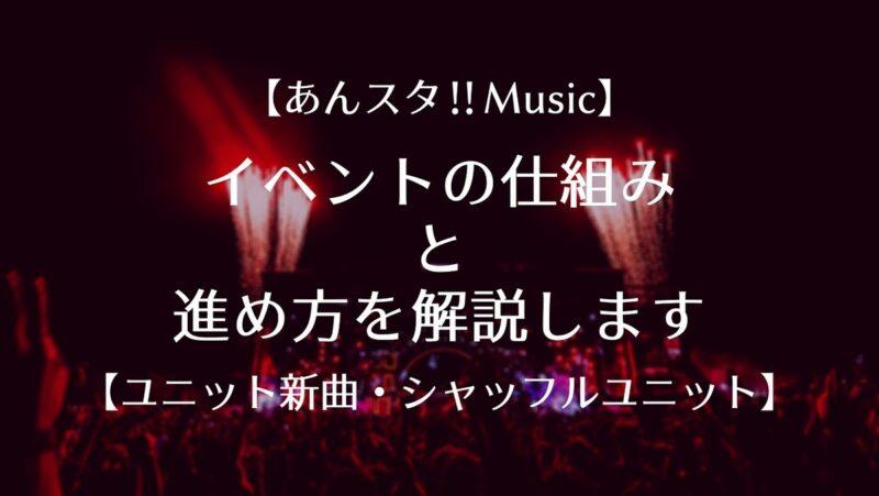 【あんスタMusic】イベントの仕組みと進め方を解説します!【ユニット新曲・シャッフルイベント】