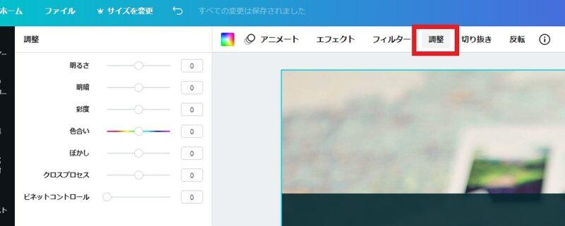 Canva・画像編集メニュー