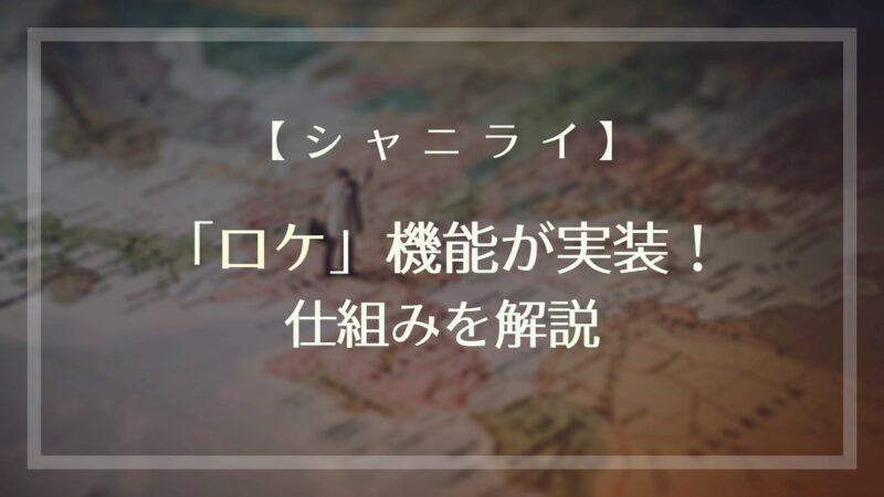 【シャニライ】「ロケ」機能が追加!仕組みを説明します【アイドルの遠征機能】