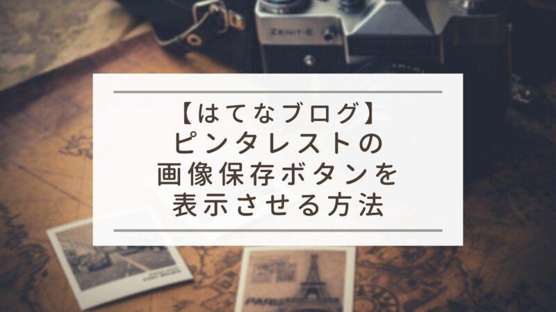 【はてなブログ】ピンタレストの画像保存ボタンを表示させる方法