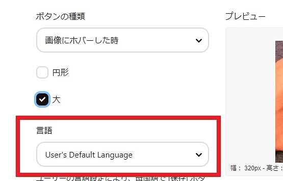 ピンタレスト・保存ボタンの言語設定