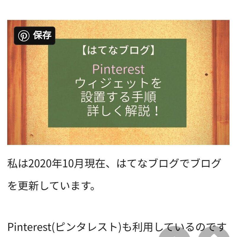 はてなブログ・スマホのピンタレスト画像保存ボタン