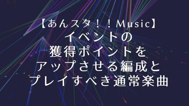 【あんスタMusic】イベントポイントを効率よく稼ぐための編成とプレイすべき通常楽曲