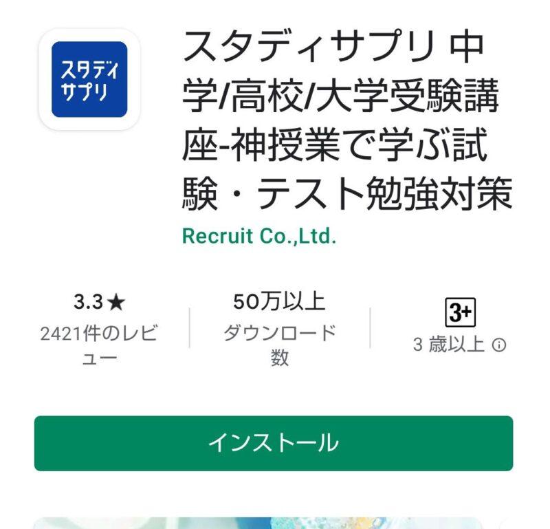 スタディサプリ・スマホアプリ(中学&高校講座)