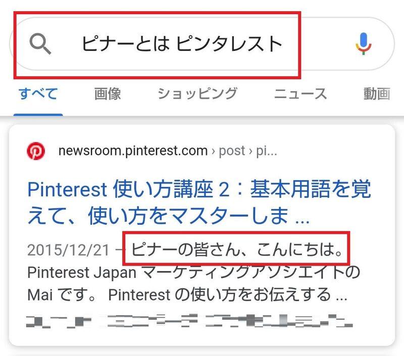 ピナーの検索結果