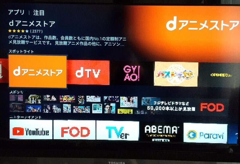 fire tv stick・dアニメストア
