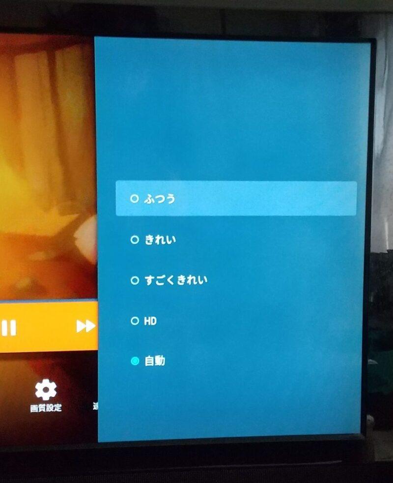 dアニメストア・fire tv stick版画質設定