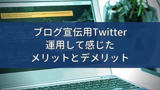 【ブログ】ブログ用Twitterアカウントを運用してみて感じたメリットとデメリット【ツイッター】