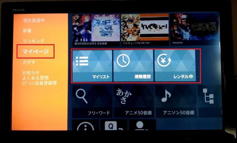 dアニメストア・fire tv stick版マイページ