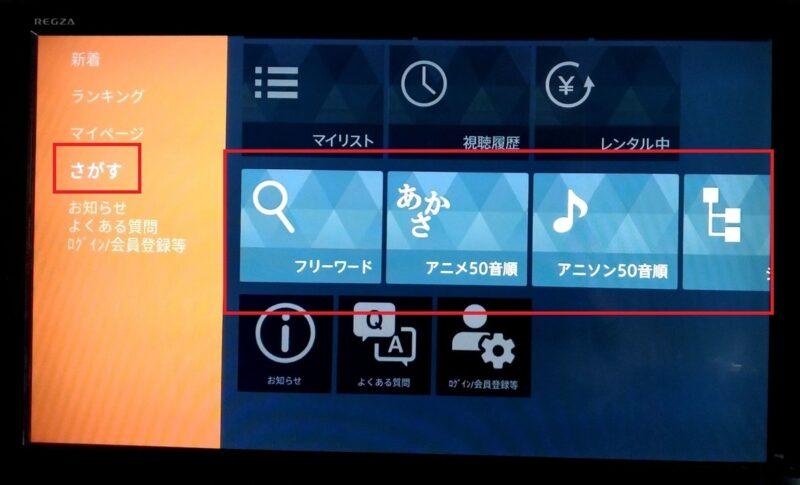 dアニメストア・fire tv stick版「さがす」