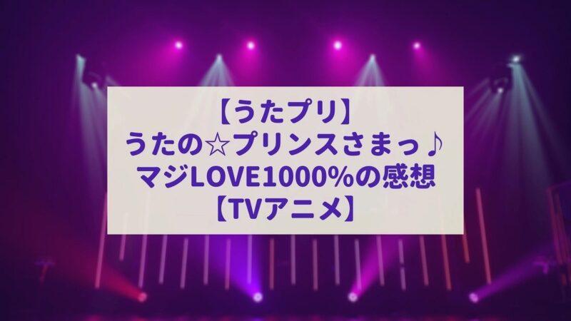 【うたプリ】うたの☆プリンスさまっ♪マジLOVE1000%感想・ST☆RISHの始まりはここから【TVアニメ】