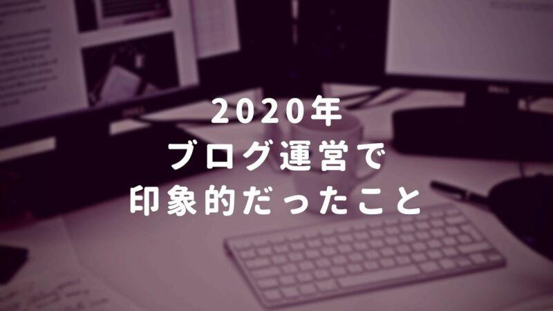2020年・ブログ運営してて印象的だったことを5つあげてみる