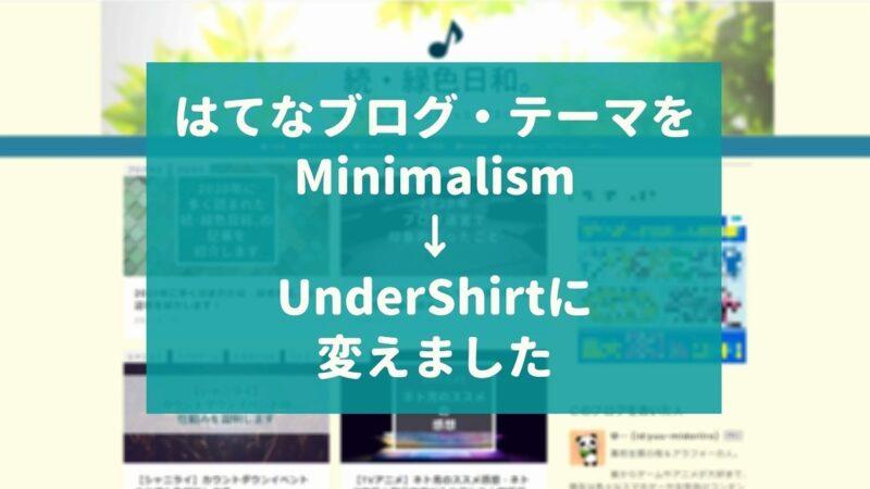 はてなブログテーマをMinimalismからUnderShirtに変えた件