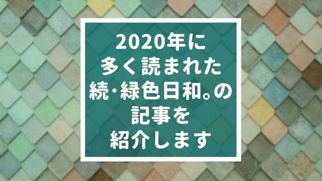 【続・緑色日和。】2020年に多く読まれた続・緑色日和。の記事を紹介します