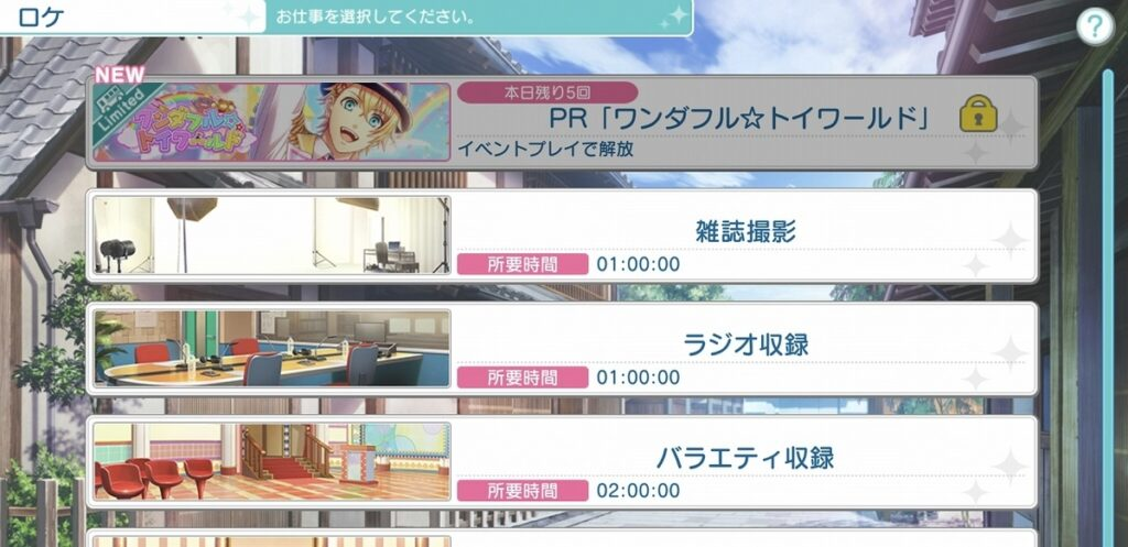 シャニライ・イベント限定お仕事画面