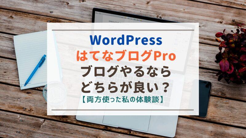 WordPress・はてなブログPro(有料版)、ブログやるならどちらが良い?【両方使っての感想】