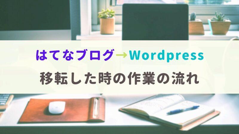 【はてなブログからWordPressへ】移転した時の作業の流れ