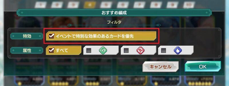 スタオケ・イベント用編成