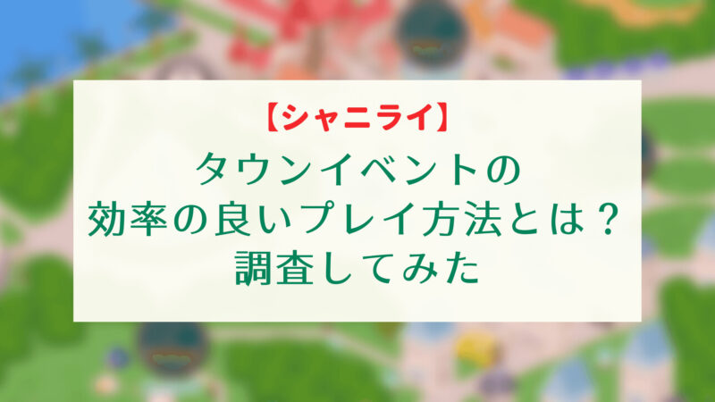 【シャニライ】タウンイベントを効率よくプレイする方法を考えてみた