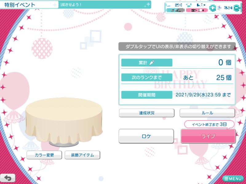 シャニライ・バースデーケーキ作成前