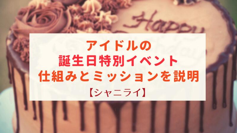 【シャニライ】アイドルの誕生日特別イベントの仕組みとミッションについて【2021年9月~】