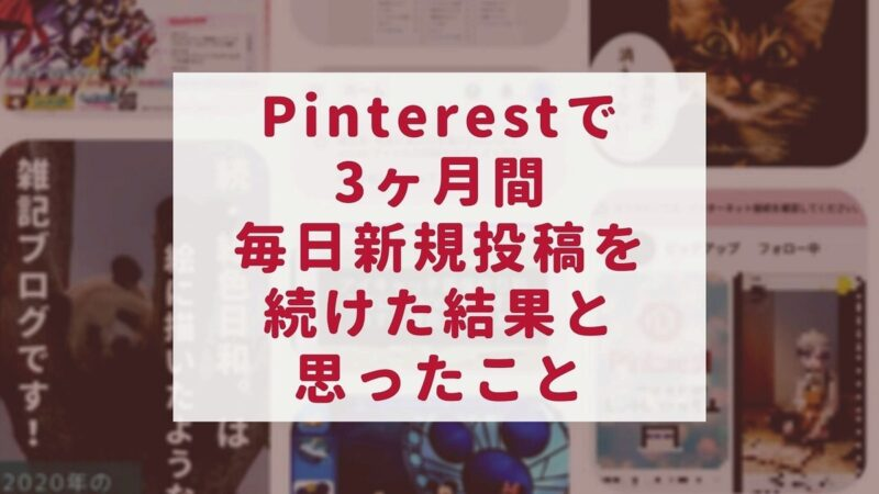 Pinterestで毎日新規投稿3ヶ月続けてみた結果を報告してみる【ピンタレスト】