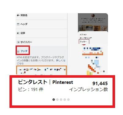 ピンタレスト・Pinterestボードの表示回数