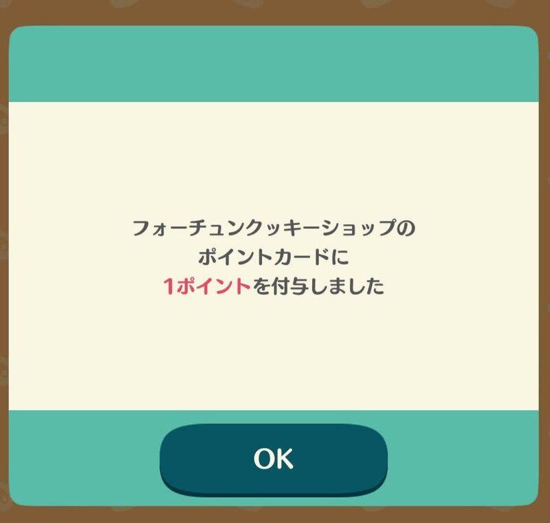 クッキーショップ・スタンプ加算(ポケ森友の会)