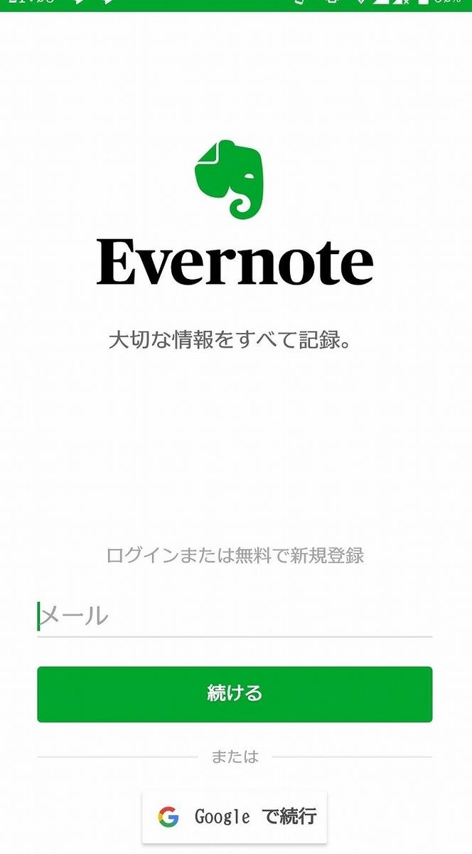 Evernote・スマホアプリ